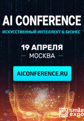 Международная конференция о применении искусственного интеллекта и анализа данных. | AI Conference